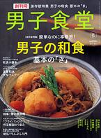 Mens_dining2011_05_w1